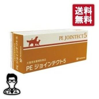 【送料無料】犬猫【PE ジョインテクト5:60粒】×【1個】ペティエンスメディカル
