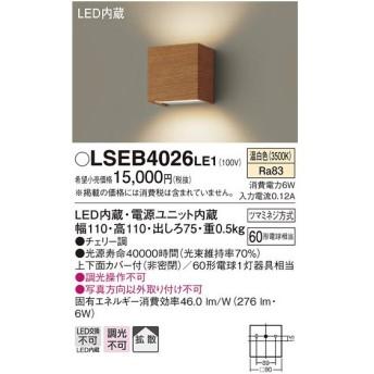 パナソニック ブラケット LSEB4026LE1 (LED)60形(温白色)(電気工事必要) (LGB81462LE1相当品)Panasonic