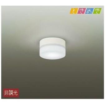大光電機 DAIKO 洋風小型シーリングライト DBK-40426W