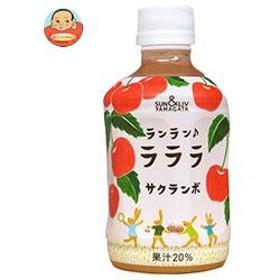 【送料無料】山形食品 ランラン ラララ サクランボ 280mlペットボトル×24本入