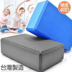 台灣製造EVA環保40D瑜珈磚