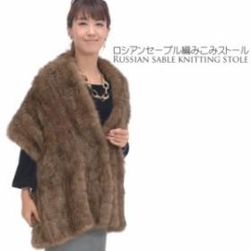 【送料無料】ロシアンセーブル編みこみストール40cm幅(9904)