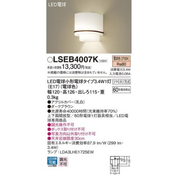 パナソニック ブラケット LSEB4007K (LED)60形(電球色)(電気工事必要) (LGB87083K相当品)Panasonic