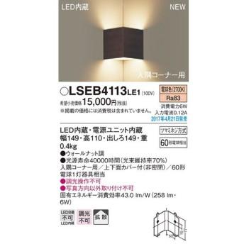 パナソニック ブラケット LSEB4113LE1 (入隅コーナー用)(LED)(電球色)(ウォールナット調)(電気工事必要) (LGB81433LE1相当品)Panasonic