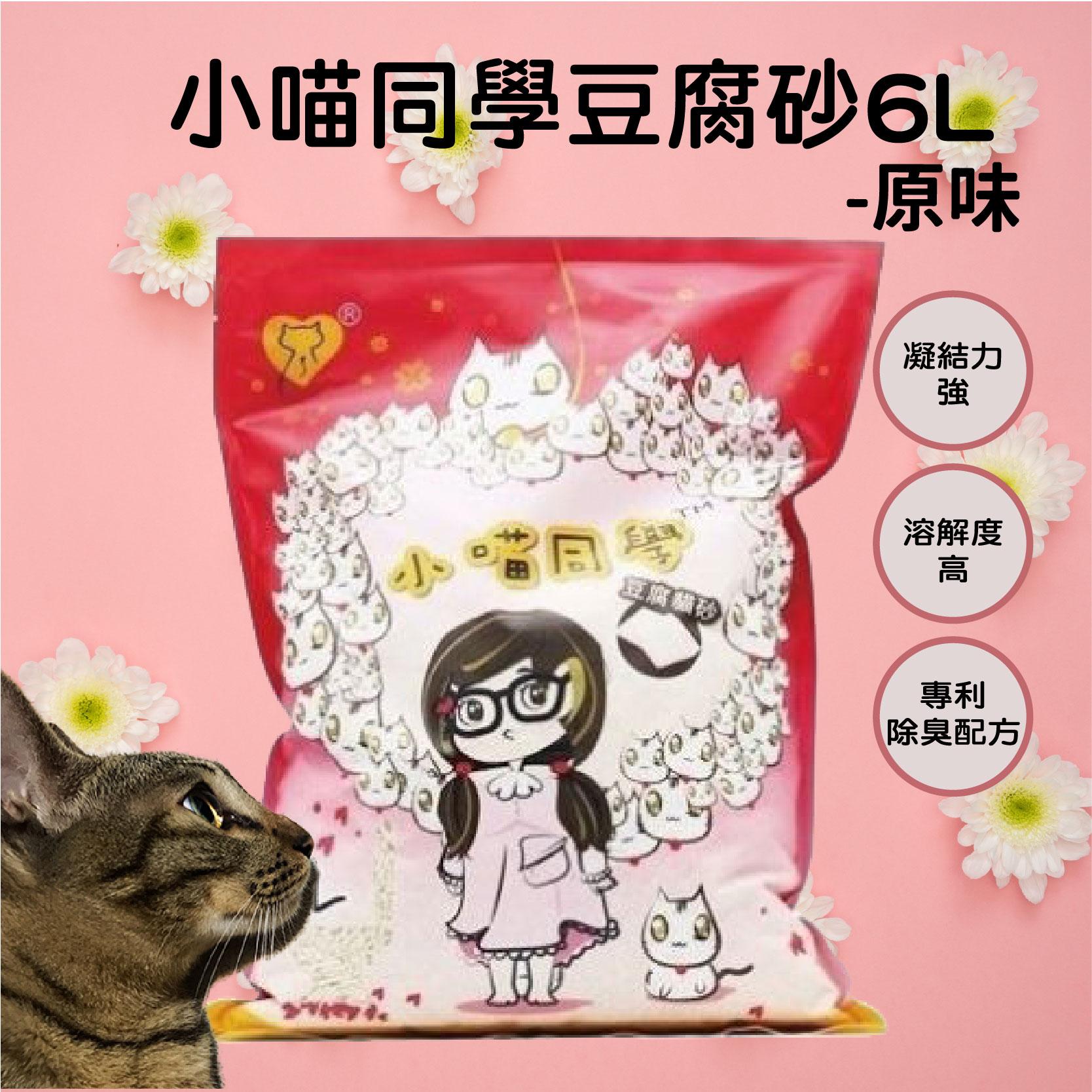 門市好評熱賣 小喵同學豆腐砂 原味6L 貓砂 豆腐貓砂 低粉塵 可溶解 可沖馬桶 抑臭 貓用品 寵物用品 寵物