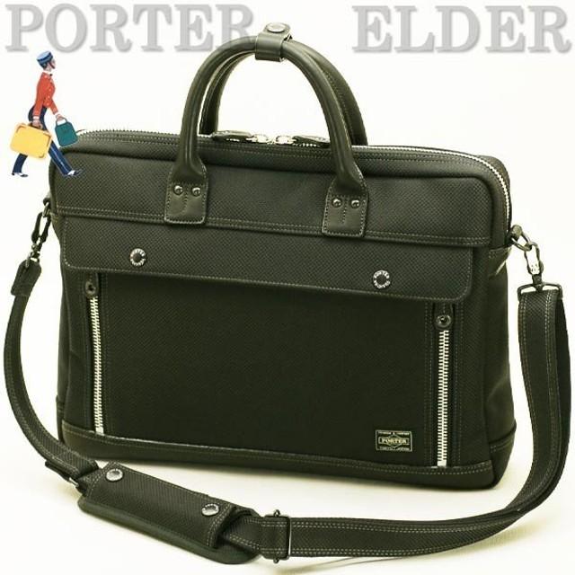PORTER ポーター ELDER ブリーフケース 010-04429