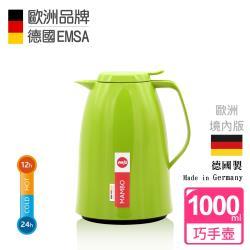 德國EMSA頂級真空保溫壺 玻璃內膽 巧手壺MAMBO  1.0L 曼波綠