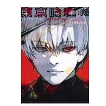 東京喰種トーキョーグール: re 7 ヤングジャンプコミックス / 石田スイ  〔コミック〕