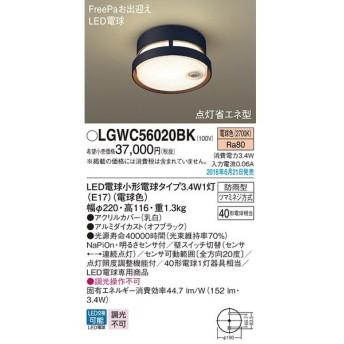 LGWC56020BK FreePa(点灯省エネ型)LEDセンサ照明(電気工事必要)Panasonicパナソニック