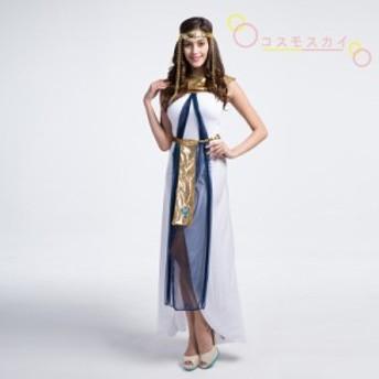 ハロウィン コスチューム ギリシャの女神  仮装 パーティー用 アラビア衣装  エジプト 女王様 欧米風 コスプレ 舞台 イベント仮装  レデ