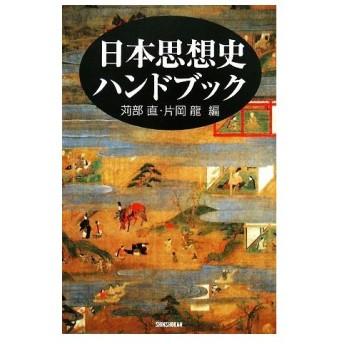 日本思想史ハンドブック/苅部直,片岡龍【編】