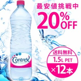 【クーポンあり】コントレックス1.5L 12本 硬水ミネラルウォーターダイエット水【送料無料】北・沖+540円 @B倉庫