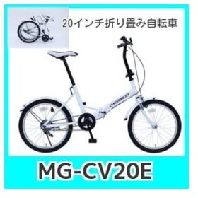 ミムゴシボレーCHEVROLET FDB20R / 20インチ折畳自転車MG-CV20E