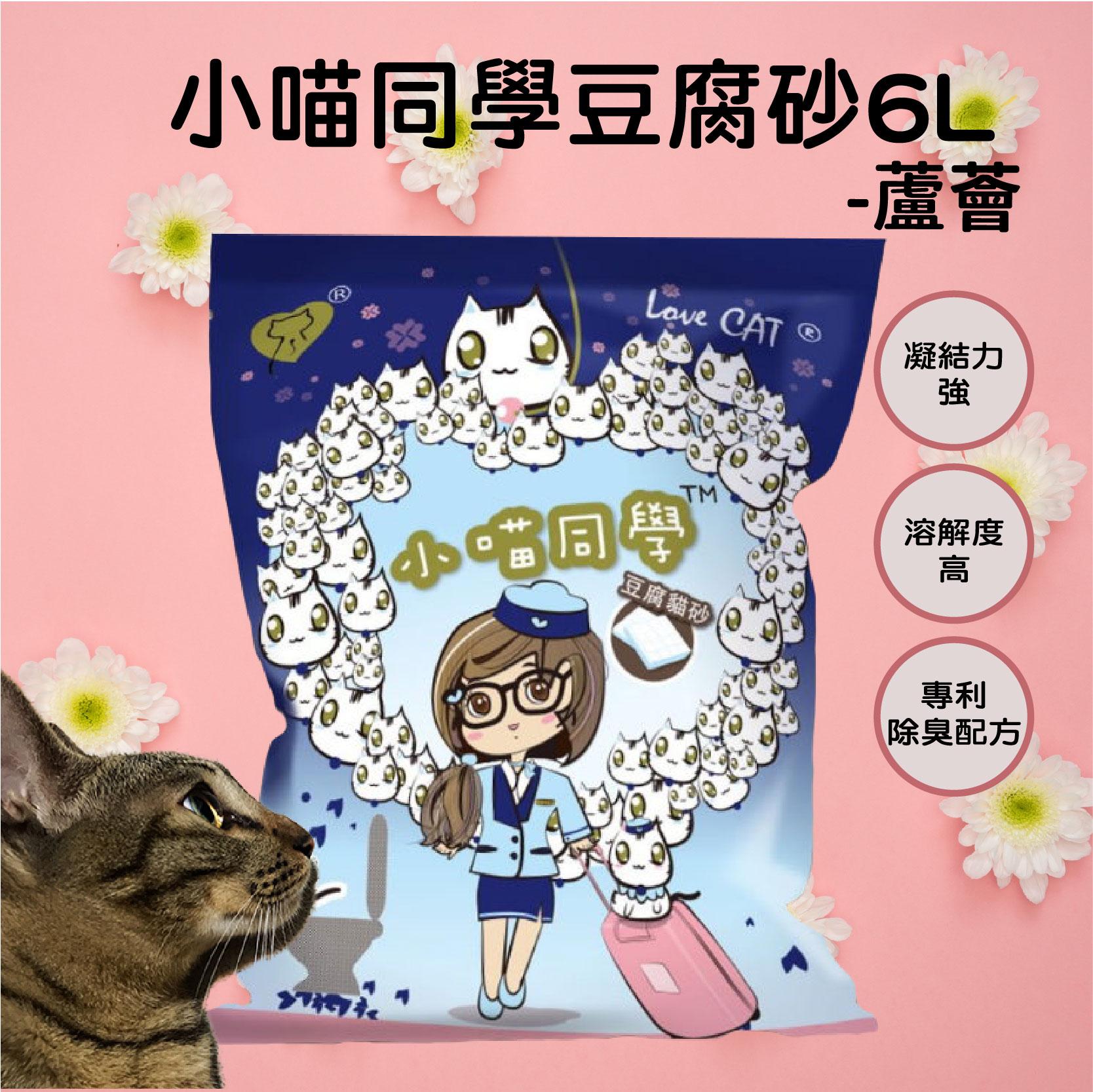 門市好評熱賣 小喵同學豆腐砂 蘆薈味6L 貓砂 豆腐貓砂 低粉塵 可溶解 可沖馬桶 抑臭 貓用品 寵物用品 寵物