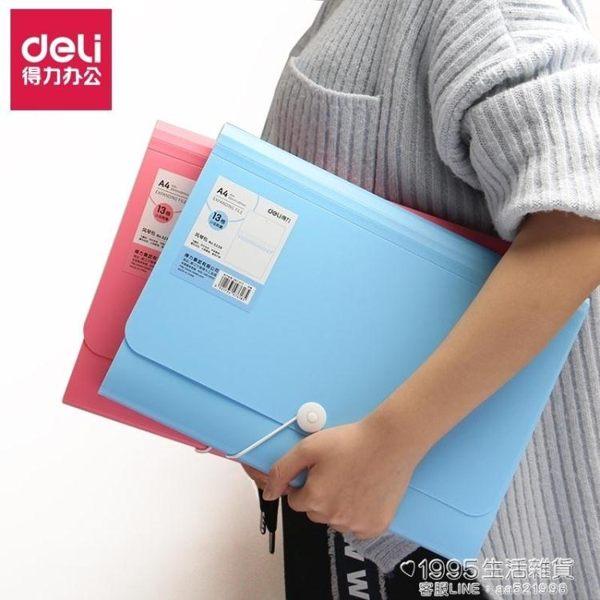 文件夾 得力風琴包13格多層文件夾捲子收納袋學生用試捲夾票據收納包 1995生活雜貨