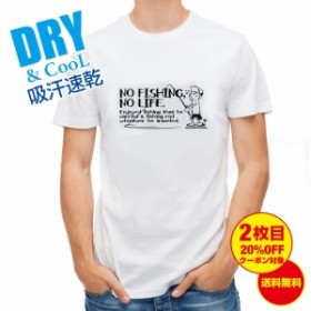 Tシャツ 釣りざんまい 魚がひいてる、どうしよう! 釣り ブラックバス 魚 ルアー 送料無料 メンズ ロゴ 文字 春 夏 秋 インナー 大きいサ
