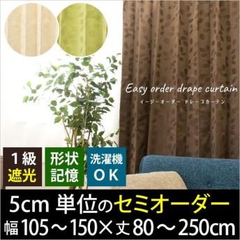 遮光カーテン セミオーダーカーテン 幅105〜150cm 丈80〜250cm 1枚単品 形状記憶 リーフ柄