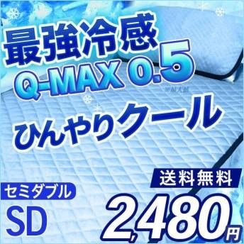 敷きパッド 接触冷感 クール Q-MAX SD セミダブル ニット織りで優しい肌ざわり 120×205cm