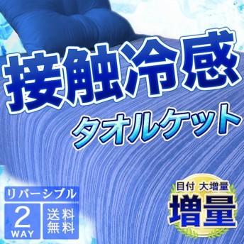 タオルケット 接触冷感 リバーシブル 吸水速乾素材 汗を吸収