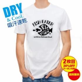 Tシャツ 釣りざんまい フィッシュイーター 釣り ブラックバス 魚 ルアー 送料無料 メンズ ロゴ 文字 春 夏 秋 インナー 大きいサイズ