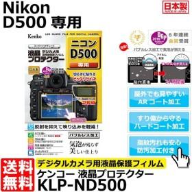 【メール便 送料無料】 ケンコー・トキナー KLP-ND500 液晶プロテクター Nikon D500専用 【即納】