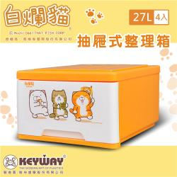 dayneeds 白爛貓抽屜式整理箱 27L(4入)