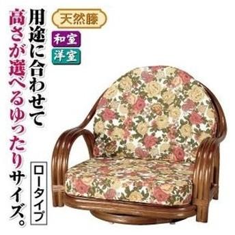 ds-1569445 座椅子/天然籐360度回転チェア 高さが選べるゆったり 【ロータイプ】 座面高/約18cm 木製 持ち手/肘掛け付き
