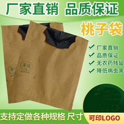 【桃子膜袋雙層套袋-15*18cm-100個/包-5包/組】膜袋雙層防蟲防病防水防鳥)-5101030