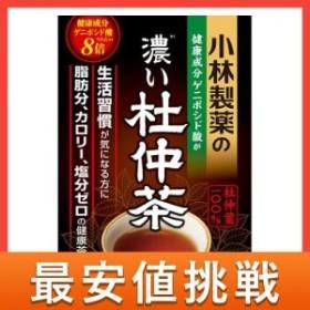 小林製薬の濃い杜仲茶(煮出し用) 30袋 ((3g×30袋))  ≪ポスト投函での配送(送料450円一律)≫