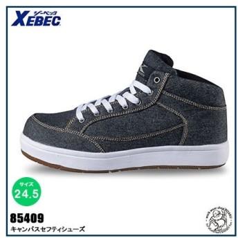XEBEC(ジーベック) キャンバスセフティシューズ サイズ:24.5cm [ 85409 ] 90.ブラック 作業服 作業着 安全靴