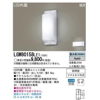 パナソニック ブラケット LGW80158LE1 防雨型(LED)(電気工事必要)Panasonic