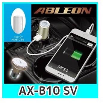 ハンズフリーイヤフォンAX-B10 SVシルバースマホ等も充電できるUSBポート付。音楽も再生可能。