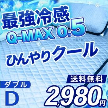 敷きパッド 接触冷感 クール Q-MAX D ダブル ニット織りで優しい肌ざわり 140×205cm