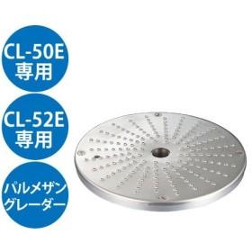 (業務用)野菜スライサー CL-50E・CL-52E共通カッター盤 パルメザンチーズグレーター盤