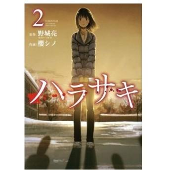 ハラサキ(2) ガンガンC/櫻シノ(著者),野城亮(その他)