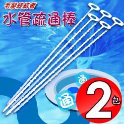 金德恩 10支水管剋星免沾手水槽毛髮鋸齒清潔棒(51cm/支)