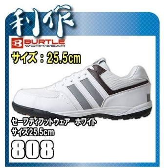 BURTLE バートル SAFETY FOOTWEAR セーフティフットウェア 作業用靴 804