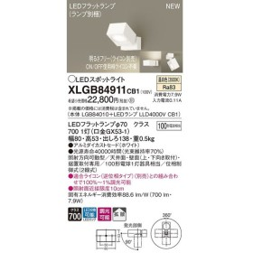 パナソニック スポットライトXLGB84911CB1(本体:LGB84010+ランプ:LLD4000VCB1)LED(100形)拡散(温白色)調光(電気工事必要)Panasonic