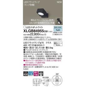 パナソニック スポットライトXLGB84955CB1(本体:LGB84011+ランプ:LLD2020NCB1)LED(60形)集光(昼白色)調光(電気工事必要)Panasonic