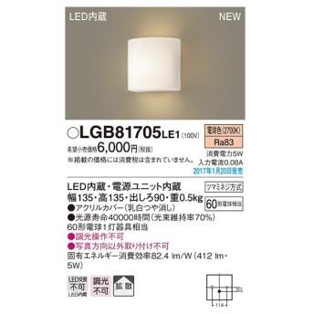 パナソニック ブラケット LGB81705LE1 (LED)かまぼこ型(電球色)(電気工事必要)Panasonic
