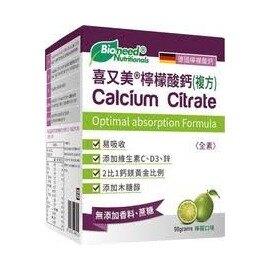 喜又美~檸檬酸鈣(複方)3公克30包/盒 ~買6盒送1盒~特惠中~