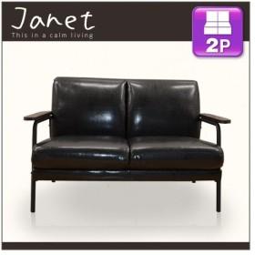 2Pソファー 二人掛け ジャネット