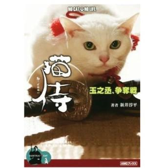 猫侍 玉之丞、争奪戦 AMGブックス/新井淳平(著者)