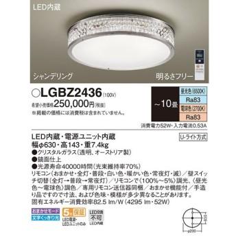 パナソニック シャンデリア(シャンデリング) LGBZ2436 (LED)(Uライト方式)Panasonic