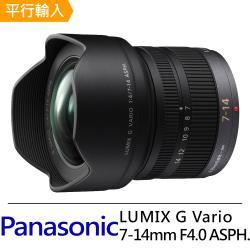 Panasonic LUMIX G VARIO 7-14mm F4.0 ASPH. 超廣角變焦鏡頭*(平行輸入)