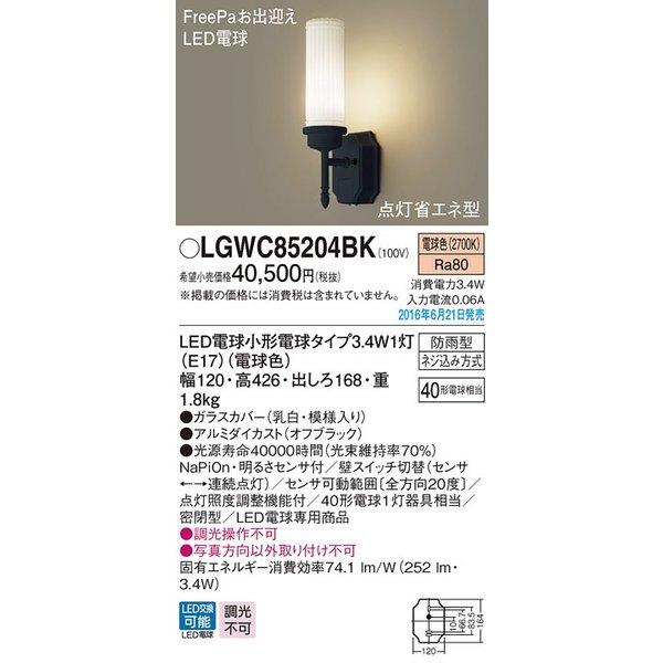 (電気工事必要) (点灯省エネ型) Panasonicパナソニック LEDポーチライトLGWC85044AK FreePa (ダークブラウン多色塗装)