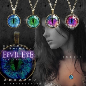ネックレス イビルアイ 4種類 セット ウィメンズ チェーン ET-EVILE-4SET