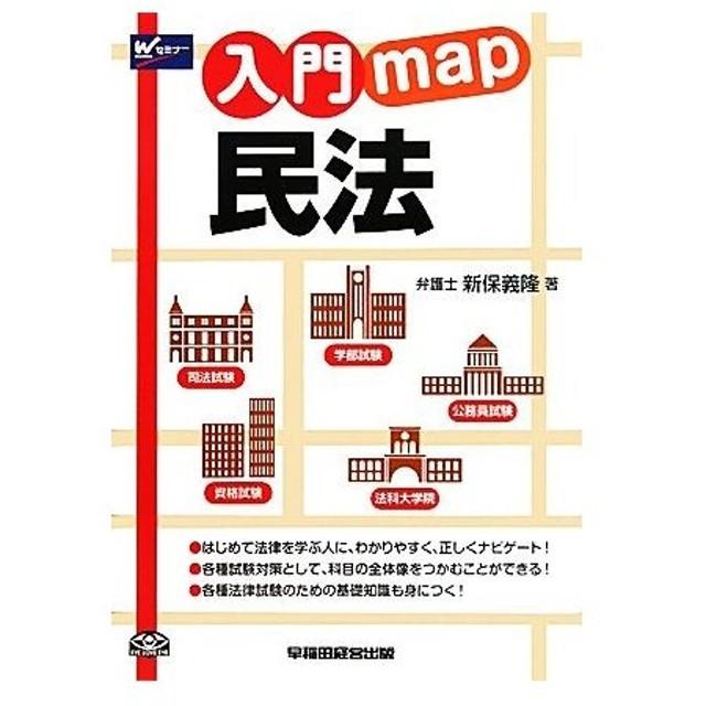 入門map 民法/新保義隆【著】