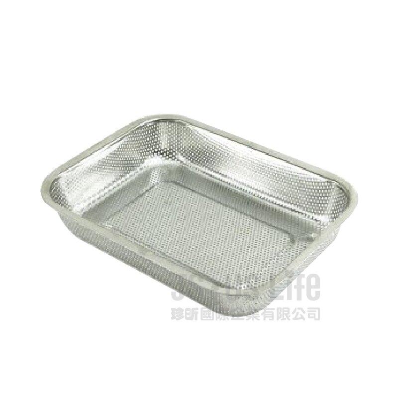 【珍昕】巧晶 不銹鋼多用途蔬果籃~小方型 (約30*22*5.5cm)/蔬果籃