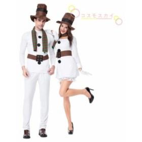 ハロウィン コスチューム カップル衣装 大人用  雪だるま 仮装 コスプレ キャラクター パーティー用 イベント変装 かわいい ペアルック
